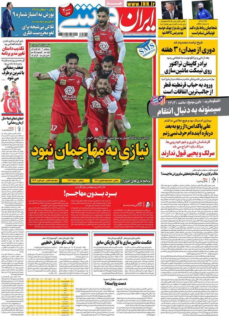 عناوین روزنامه های ورزشی سهشنبه 11 آذر 1399,روزنامه,روزنامه های امروز,روزنامه های ورزشی
