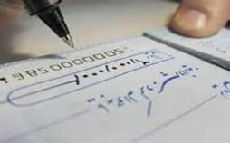 جزئیات روند صادر کردن چک