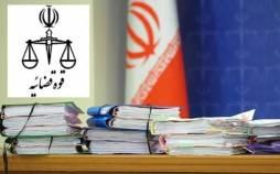 بازداشت ۱۲ نفر از کارکنان قوه قضاییه به اتهام گرفتن رشوه