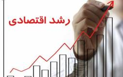 رشد اقتصادی ایران