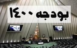 بودجه پیشنهادی برخی نهادهای مذهبی در ۱۴۰۰