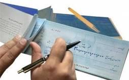 قانون جدید چک,اخبار اقتصادی,خبرهای اقتصادی,بانک و بیمه