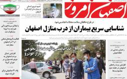عناوین روزنامه های استانی یکشنبه 16 آذر 1399,روزنامه,روزنامه های امروز,روزنامه های استانی