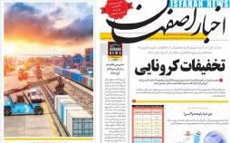 عناوین روزنامه های استانی پنجشنبه 20 آذر 1399,روزنامه,روزنامه های امروز,روزنامه های استانی