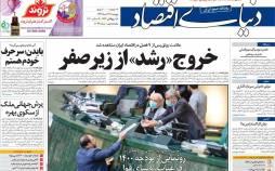 عناوین روزنامه های اقتصادی پنجشنبه 13 آذر 1399,روزنامه,روزنامه های امروز,روزنامه های اقتصادی