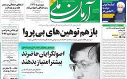 عناوین روزنامه های سیاسی یکشنبه 2 آذر 1399,روزنامه,روزنامه های امروز,اخبار روزنامه ها