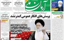 عناوین روزنامه های سیاسی چهارشنبه 12 آذر 1399,روزنامه,روزنامه های امروز,اخبار روزنامه ها