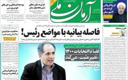عناوین روزنامه های سیاسی یکشنبه 16 آذر 1399,روزنامه,روزنامه های امروز,اخبار روزنامه ها