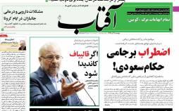 عناوین روزنامه های سیاسی دوشنبه 17 آذر 1399,روزنامه,روزنامه های امروز,اخبار روزنامه ها