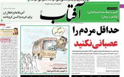 عناوین روزنامه های سیاسی سهشنبه 18 آذر 1399,روزنامه,روزنامه های امروز,اخبار روزنامه ها