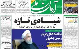 عناوین روزنامه های سیاسی پنجشنبه 20 آذر 1399,روزنامه,روزنامه های امروز,اخبار روزنامه ها