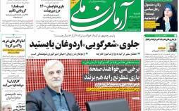 عناوین روزنامه های سیاسی شنبه 22 آذر 1399,روزنامه,روزنامه های امروز,اخبار روزنامه ها