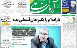 عناوین روزنامه های سیاسی دوشنبه 24 آذر 1399,روزنامه,روزنامه های امروز,اخبار روزنامه ها