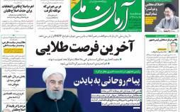 عناوین روزنامه های سیاسی سهشنبه 25 آذر 1399,روزنامه,روزنامه های امروز,اخبار روزنامه ها