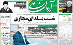 عناوین روزنامه های سیاسی پنجشنبه ۲۷ آذر ۱۳۹۹,روزنامه,روزنامه های امروز,اخبار روزنامه ها
