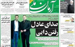 عناوین روزنامه های سیاسی شنبه 29 آذر 1399,روزنامه,روزنامه های امروز,اخبار روزنامه ها