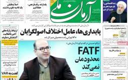 عناوین روزنامه های سیاسی یکشنبه 30 آذر 1399,روزنامه,روزنامه های امروز,اخبار روزنامه ها