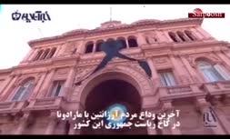 فیلم/ مراسم تشییع پیکر مارادونا در کاخ ریاست جمهوری