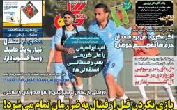 عناوین روزنامه های ورزشی شنبه 15 آذر 1399,روزنامه,روزنامه های امروز,روزنامه های ورزشی