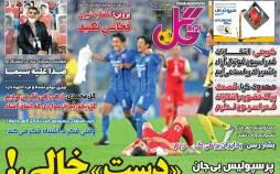 عناوین روزنامه های ورزشی یکشنبه 30 آذر 99,روزنامه,روزنامه های امروز,روزنامه های ورزشی