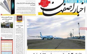 عناوین روزنامه های استانی شنبه 1 آذر 1399,روزنامه,روزنامه های امروز,روزنامه های استانی