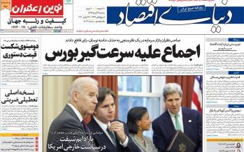 عناوین روزنامه های اقتصادی سهشنبه 4 آذر 1399,روزنامه,روزنامه های امروز,روزنامه های اقتصادی