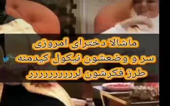 فیلم/ ماجرای توهین بهاره رهنما به قوم لر و واکنش ها در شبکه اجتماعی!