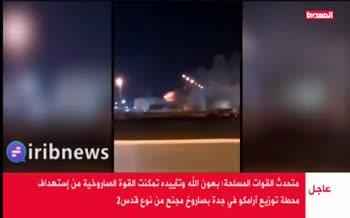 فیلم/ نخستین تصاویر از پالایشگاه آرامکو عربستان بعد از حمله نیروهای مسلح یمن
