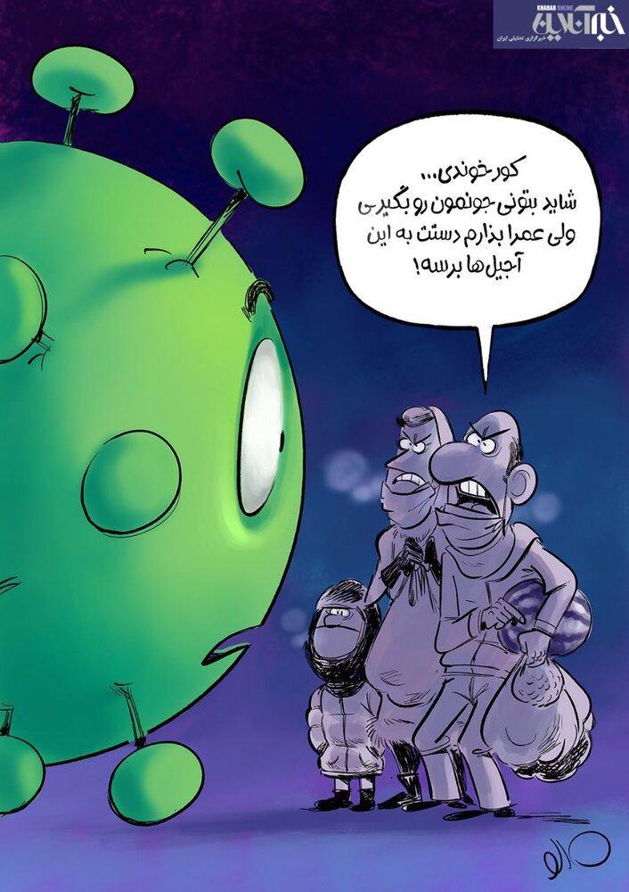 کاریکاتور در مورد شب یلدا در شرایط کرونا,کاریکاتور,عکس کاریکاتور,کاریکاتور اجتماعی