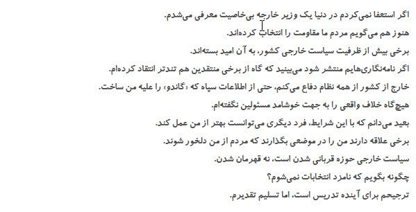 مصاحبه با محمد جواد ظریف,افشاگری های ظریف