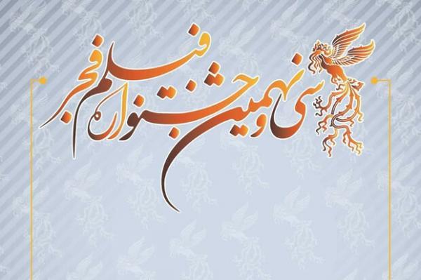 بخش سودای سیمرغ سی و نهمین جشنواره فیلم فجر,جشنواره 39 فیلم فجر