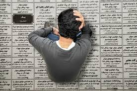 بیکاری در ایران,آمار بیکاری جوانان در ایران