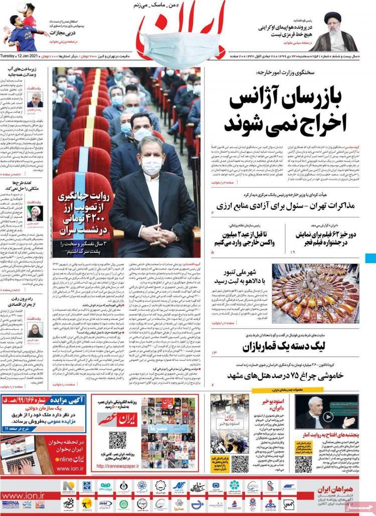 عناوین روزنامه های سیاسی سهشنبه 23 دی 1399,روزنامه,روزنامه های امروز,اخبار روزنامه ها