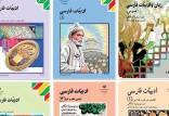 حذف نام مولوی از کتاب درسی,حذف نام شاعر پرآوازه ایرانی