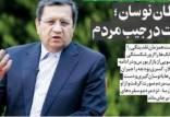 عبد الناصر همتی, رئیس بانک مرکزی