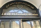فدراسیون فوتبال,مزایده ساختمان فدراسیون فوتبال