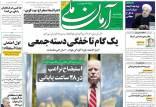 عناوین روزنامه های سیاسی پنجشنبه 25 دی 1399,روزنامه,روزنامه های امروز,اخبار روزنامه ها