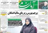 عناوین روزنامه های سیاسی سهشنبه 30 دی 1399,روزنامه,روزنامه های امروز,اخبار روزنامه ها