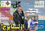 عناوین روزنامه های ورزشی پنجشنبه 25 دی 1399,روزنامه,روزنامه های امروز,روزنامه های ورزشی
