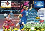 عناوین روزنامه های ورزشی دوشنبه 29 دی 1399,روزنامه,روزنامه های امروز,روزنامه های ورزشی