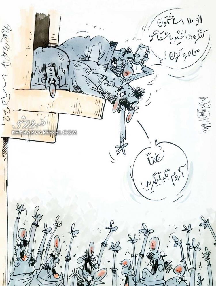کاریکاتور در مورد اعتراض طرفداران پرسپولیس,کاریکاتور,عکس کاریکاتور,کاریکاتور ورزشی