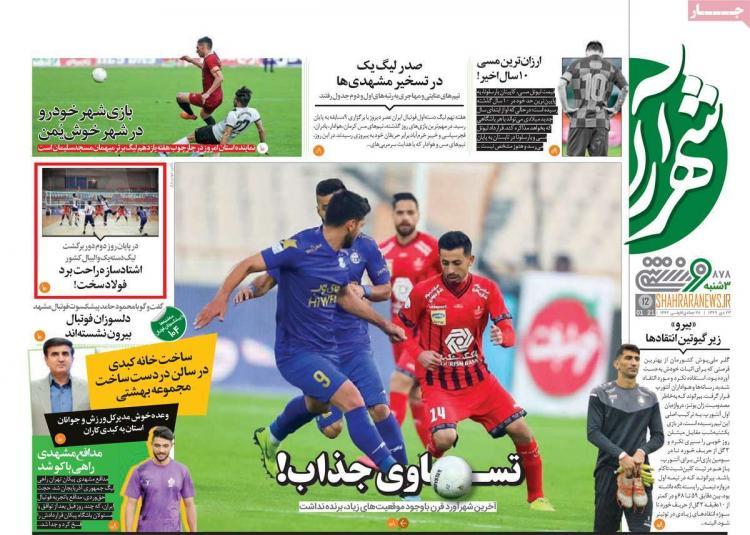 عناوین روزنامه های ورزشی سهشنبه 23 دی 1399,روزنامه,روزنامه های امروز,روزنامه های ورزشی