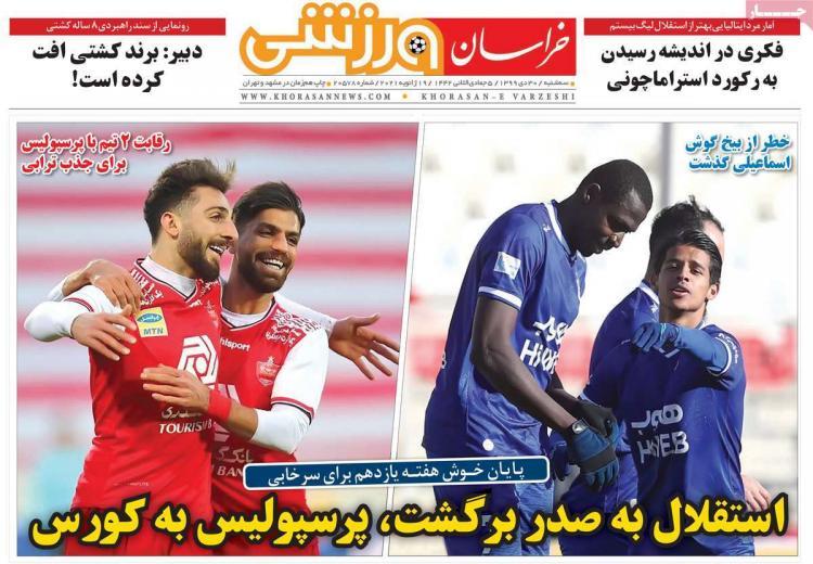 عناوین روزنامه های ورزشی سهشنبه 30 دی 1399,روزنامه,روزنامه های امروز,روزنامه های ورزشی