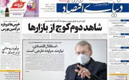 عناوین روزنامه های اقتصادی پنجشنبه 25 دی 1399,روزنامه,روزنامه های امروز,روزنامه های اقتصادی
