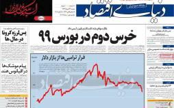 عناوین روزنامه های اقتصادی دوشنبه 29 دی 1399,روزنامه,روزنامه های امروز,روزنامه های اقتصادی