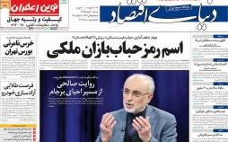 عناوین روزنامه های اقتصادی سهشنبه 30 دی 1399,روزنامه,روزنامه های امروز,روزنامه های اقتصادی