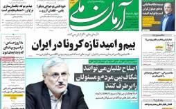 عناوین روزنامه های سیاسی چهارشنبه 17 دی 1399,روزنامه,روزنامه های امروز,اخبار روزنامه ها