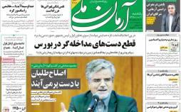 عناوین روزنامه های سیاسی یکشنبه 21 دی 1399,روزنامه,روزنامه های امروز,اخبار روزنامه ها