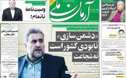 عناوین روزنامه های سیاسی چهارشنبه 3 دی 1399,روزنامه,روزنامه های امروز,اخبار روزنامه ها