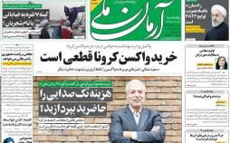 عناوین روزنامه های سیاسی پنجشنبه 4 دی 1399,روزنامه,روزنامه های امروز,اخبار روزنامه ها